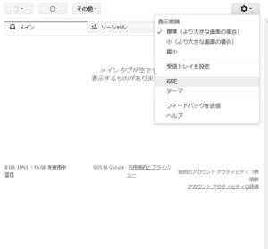 Gmailの転送設定