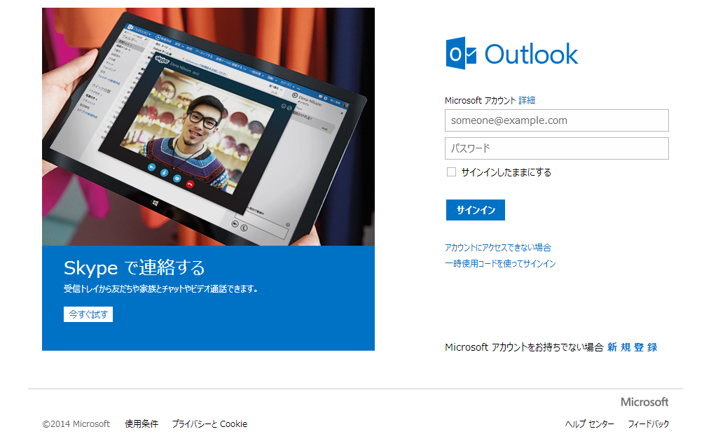 Outlookのアカウント作成方法