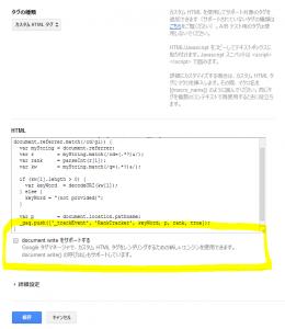 Documentwriteがサポートされてる。