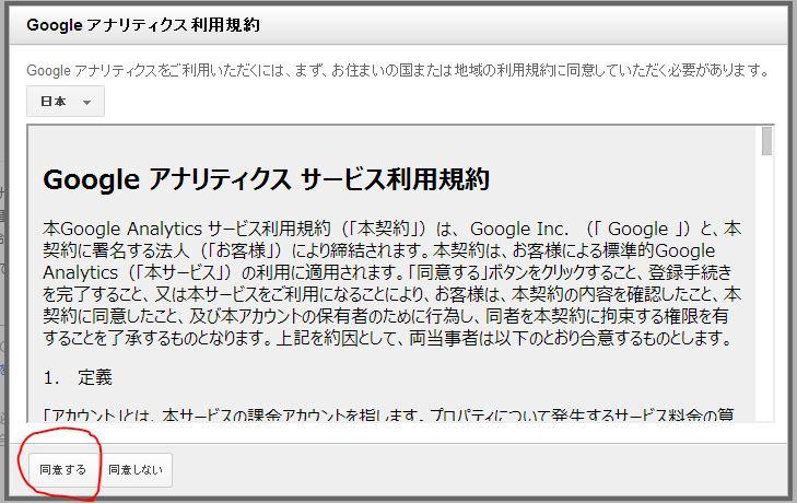 GoogleAnalyticsサービス利用規約