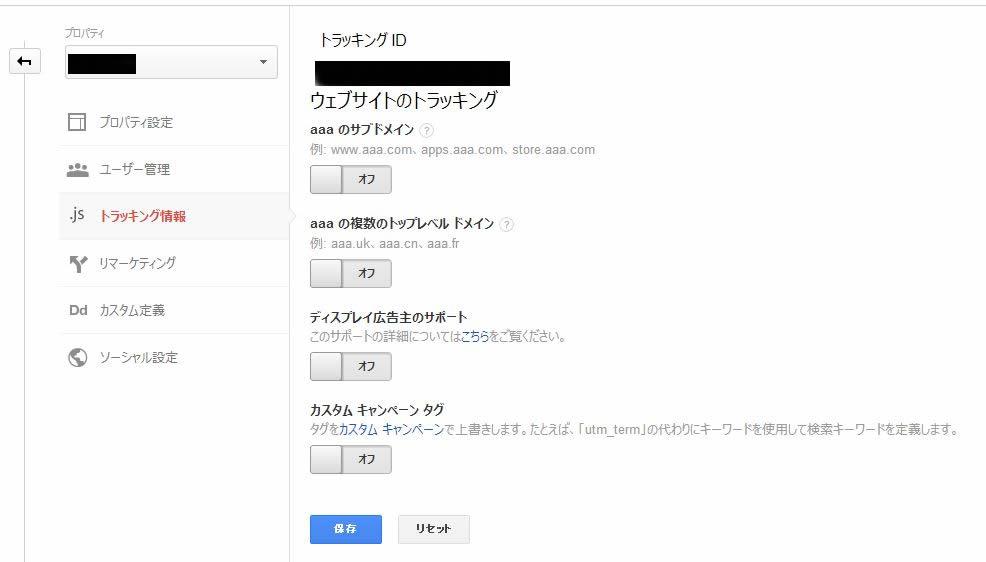 GoogleAnalyticsトラッキング設定画面
