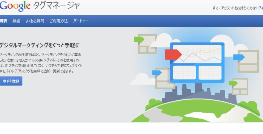 Googleタグマネージャー設定・設置方法