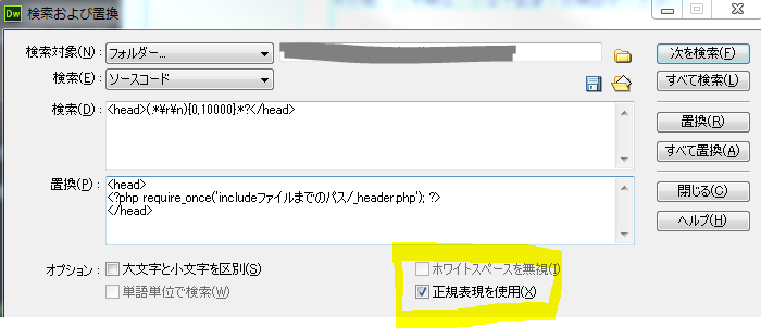 Dreamweaver正規表現