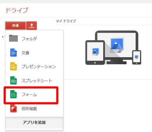 Googelフォームを使って、問合せフォームを作る