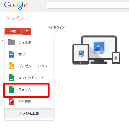 Googleフォーム