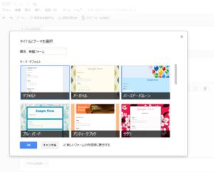 Googleフォーム2