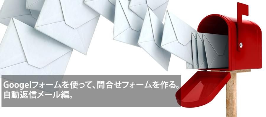 Googelフォームを使って、問合せフォームを5分で作る。自動返信メール編。