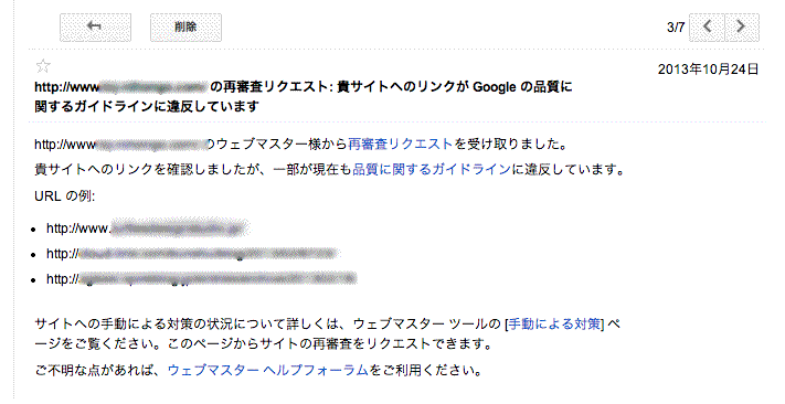 googleからのお返事