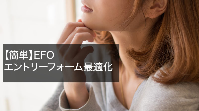 【簡単】エントリーフォーム最適化 EFO