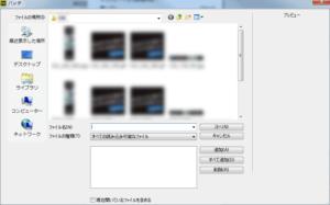 処理するファイルを選択