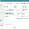 KAGOYA VPSでLAMP構築。Apacheサーバーインストール・ファイヤーウォールの設定まで。