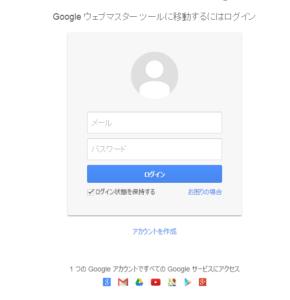 Googleウエブマスターツール