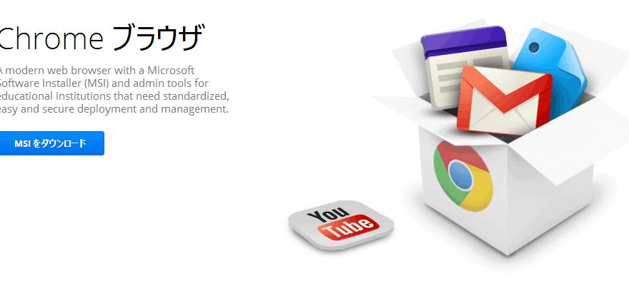 Google Chrome 色々なデバイスで同期する方法。