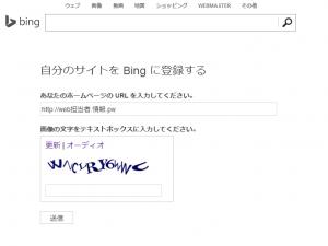Bingに登録