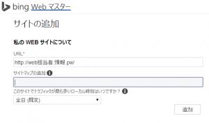 BingにWEBマスターツールに登録