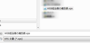 別名で保存でXPSとして保存