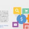 グーグルアナリティクスに費用データをインポート