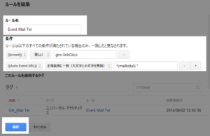 mail telが含まれていた場合に発動