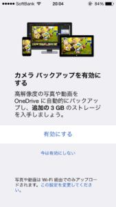 IOSにアプリをインストール