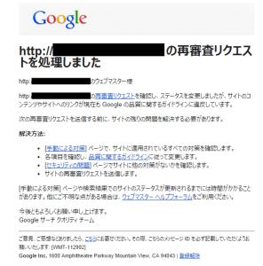 まだ違反してるけど、サイト全体のペナルティは解除。