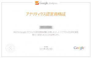 アナリティクス試験日本語化