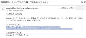 グーグルからの再審査リクエストのアンケートメール