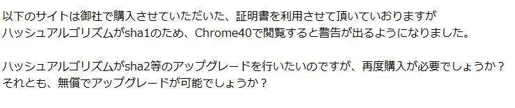 ハッシュアルゴリズムSHA-1の証明書だと警告がでるので、SHA-2(SHA256)に変更しました。
