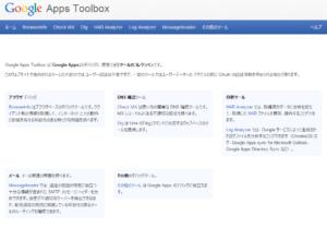 GoogleToolBOX