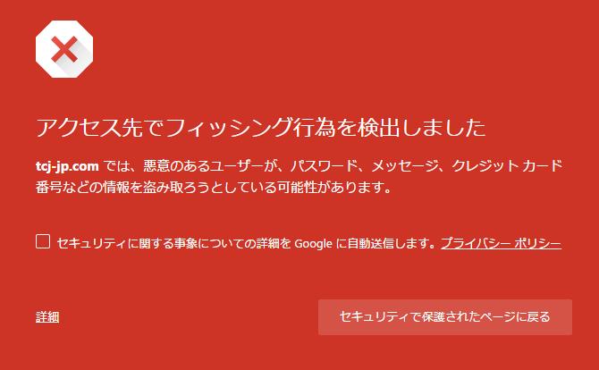 運営するサイトで「フィッシングサイトが検出されましたと」表示された。復旧までの6STEP。