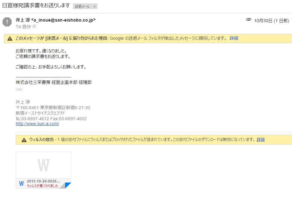 井上 淳 a_inoue@san-eishobo.co.jpさんから、ウィルス付きメールが届く。