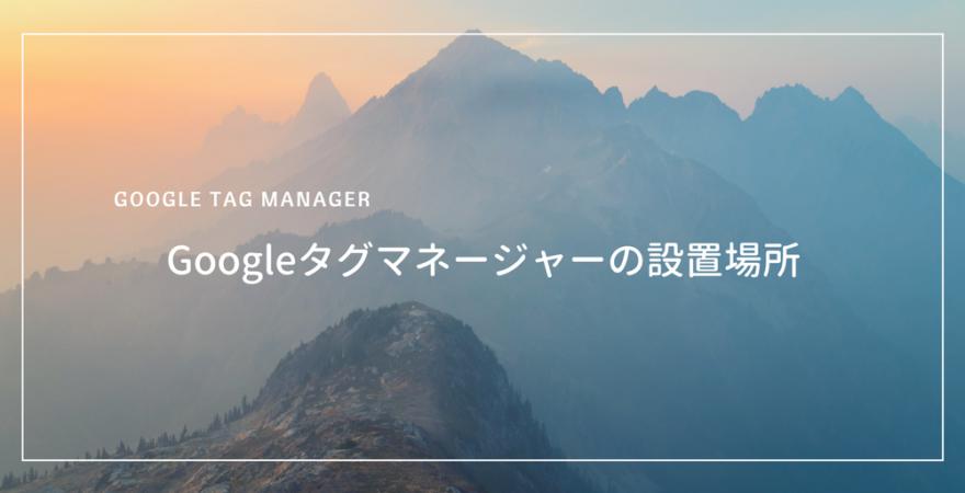 Googleタグマネージャーの設置場所について