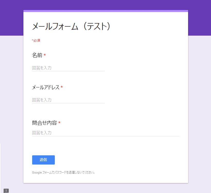 Googelフォームを使って問合せフォームを作る