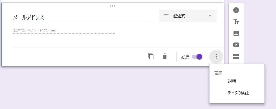 メールアドレスの項目を作成。