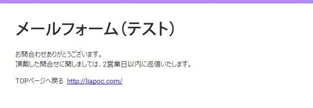 【最新版 コピペでOK】Googelフォームを使って自動返信の問合せフォームを作る。