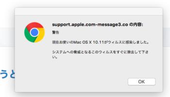 MACがウィルスに感染したとポップアップで警告された