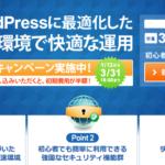 wpX(レンタルサーバー)が処理できるPV数