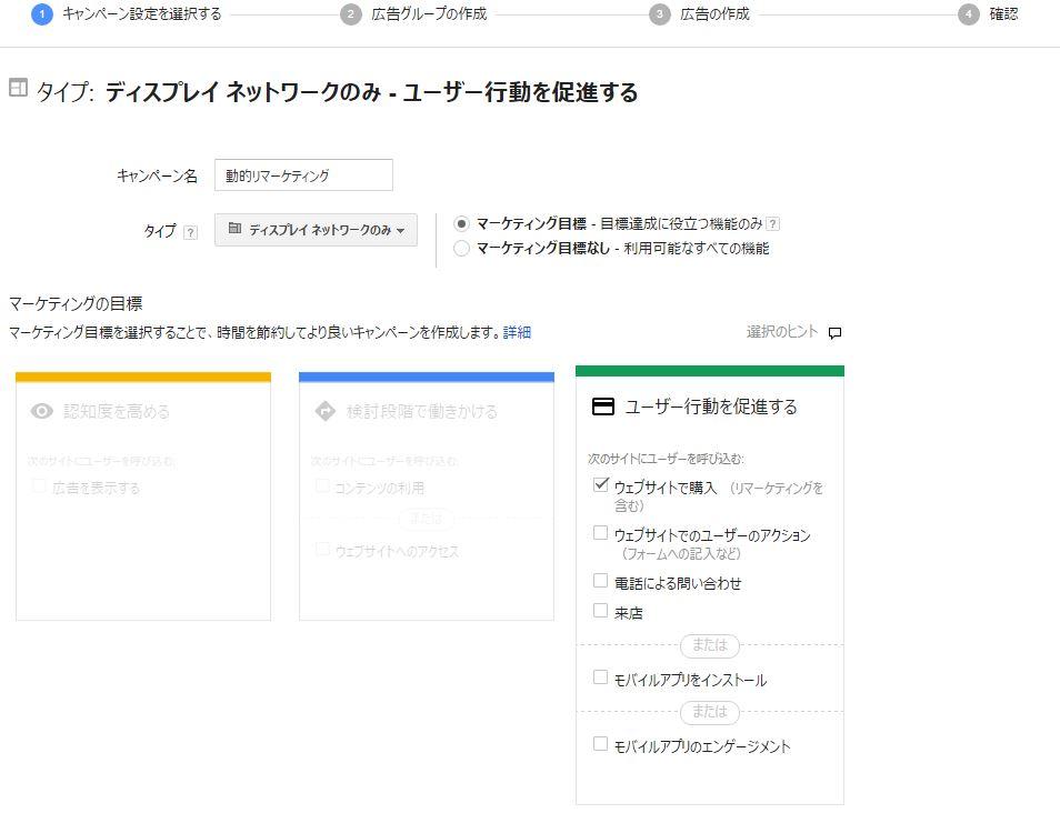 ユーザー行動を促進する > ウェブサイトで購入にチェック