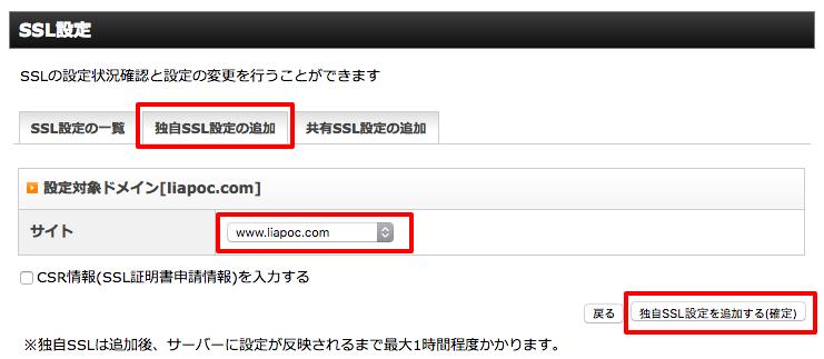 XサーバーでSSLを追加するドメインを選択