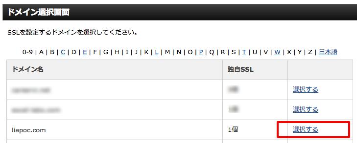 XサーバーでSSL設定方法2