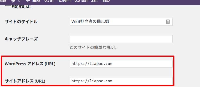 WordPress側でのSSL設定