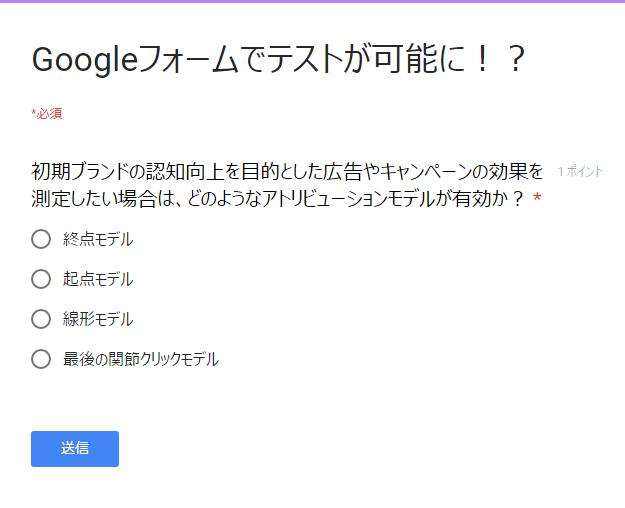 作成されたGoogleテストフォームは以下のようになります。