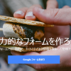 Googleフォームでテスト形式のフォーム(自動採点)作成が可能に!