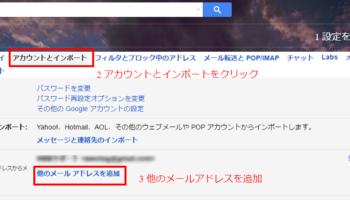 Googleフォーム自動返信で、送信元のアドレスを自由設定
