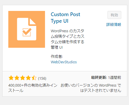 Custom Post Type UI をインストール