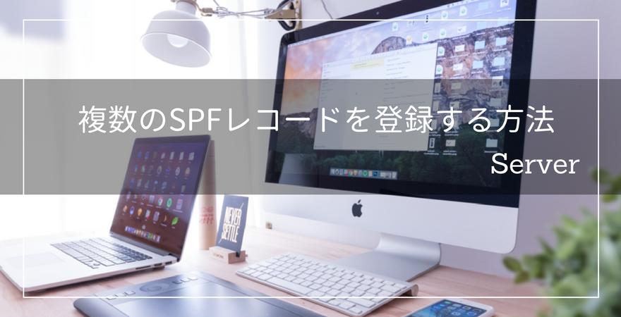 複数のSPFレコードを登録する方法