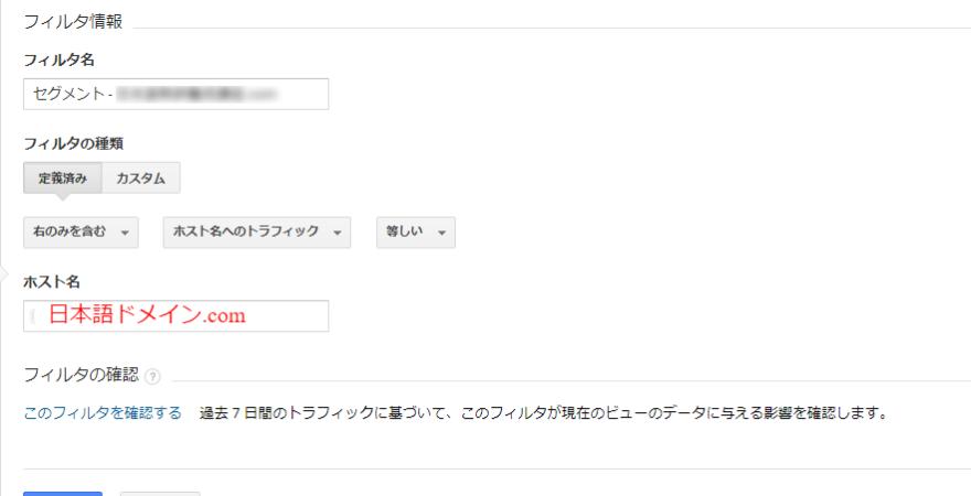 日本語ドメインをGAのフィルタでセグメントする際は日本語のまま記載