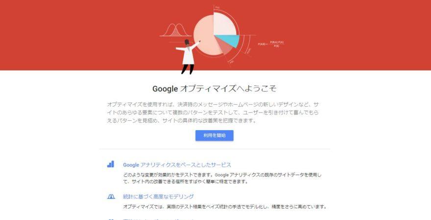 【簡単5分で理解】Googleオプティマイズ の使い方