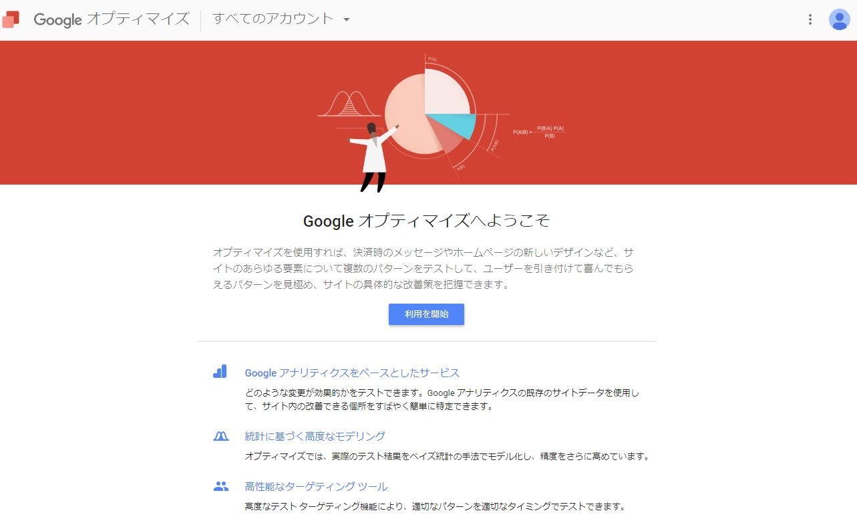 Googleオプティマイズへアクセスし、利用開始をクリック