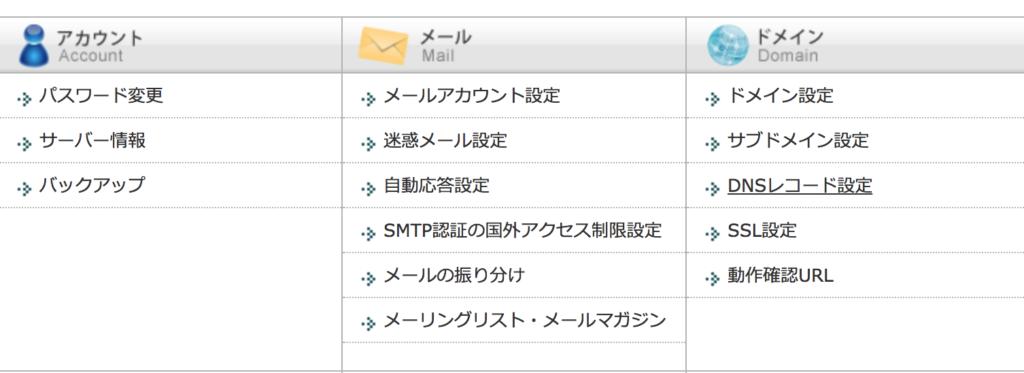IPアドレスをDNSに登録