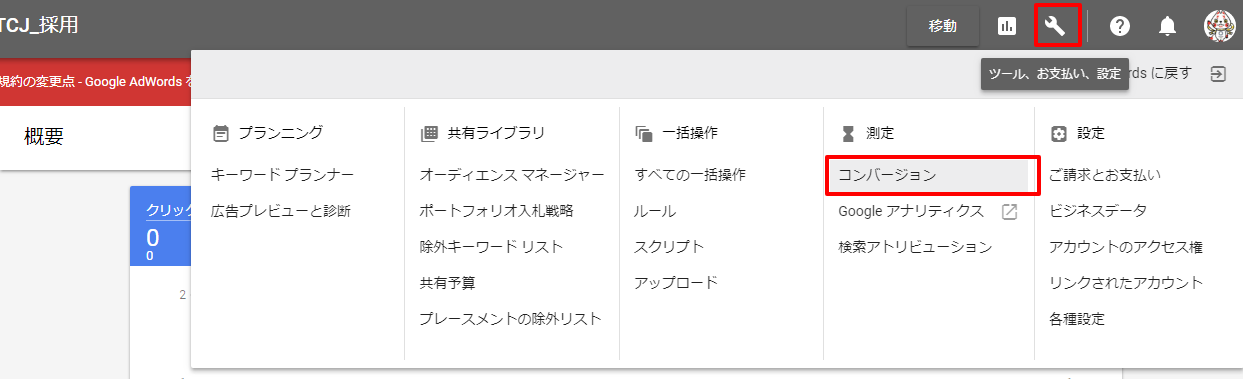 AdWordsのコンバージョンタグ取得方法